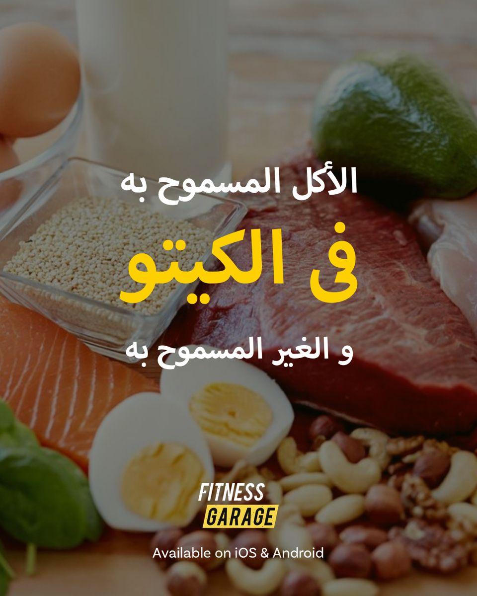 الأكل المسموح به فى الكيتو و الغير المسموح به Fitness Garage Food Condiments Grains