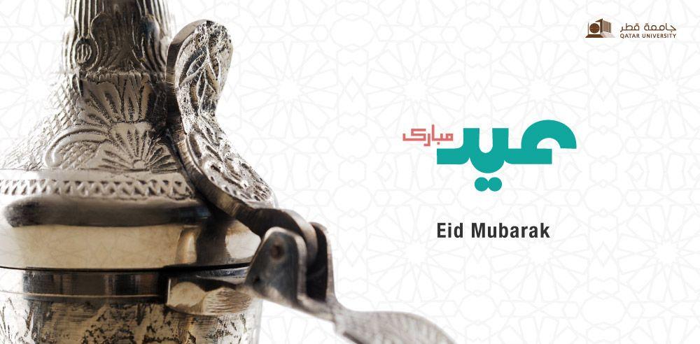 Pin by Mahmoud AlRefaei on Greeting Cards Eid mubarak