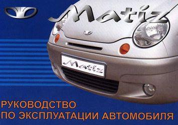 Rukovodstvo Po Ekspluatacii Avtomobilya Daewoo Matiz Prednaznacheno