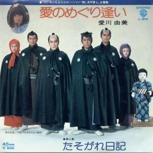隠し目付参上 (1976) 主題歌「愛...