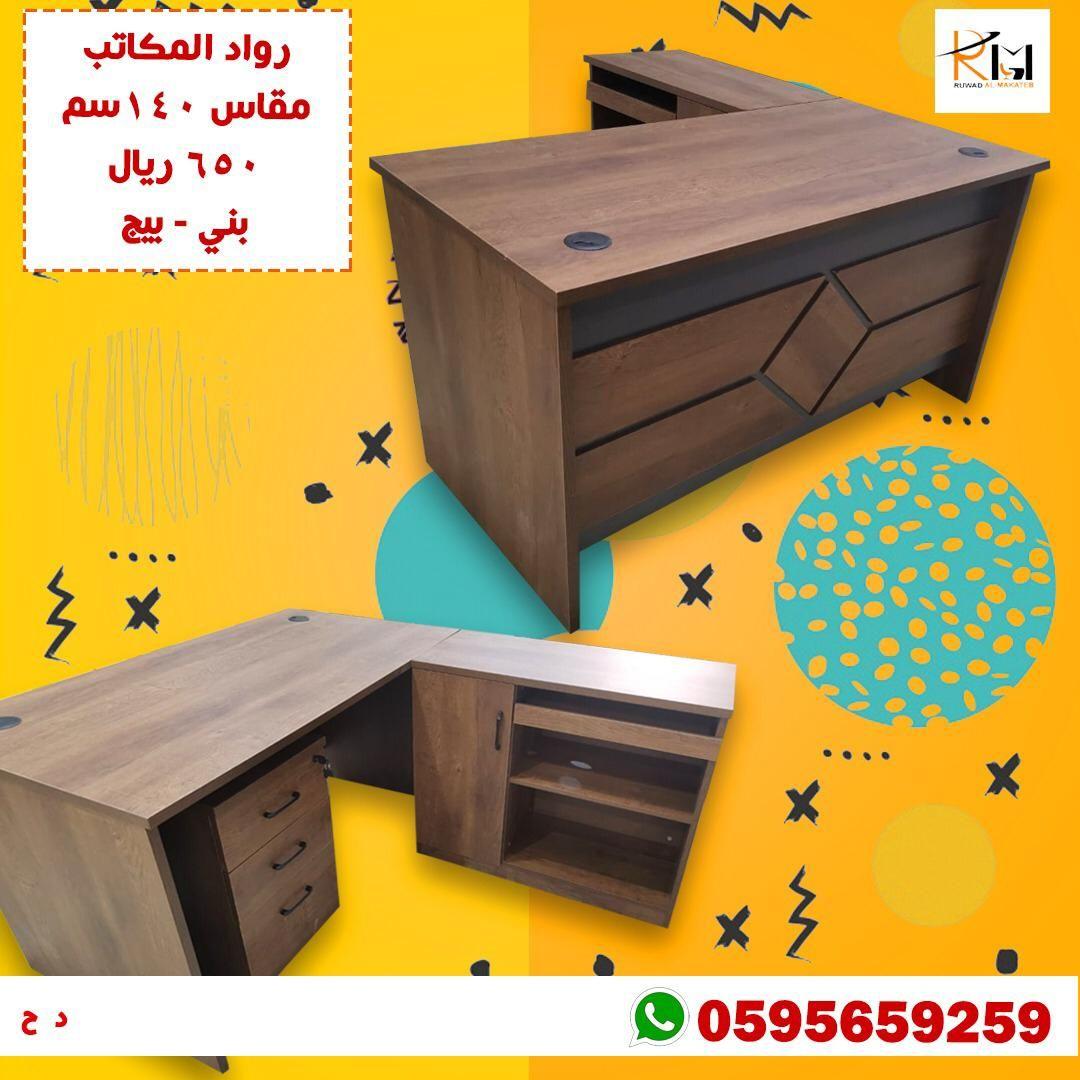 مكتب مودرن بني غامق In 2021 Outdoor Storage Box Outdoor Decor Outdoor Furniture