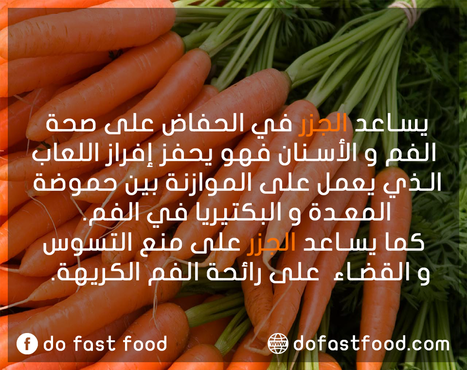 Pin By Dofastfood On معلومات صحية Fast Food Carrots Food