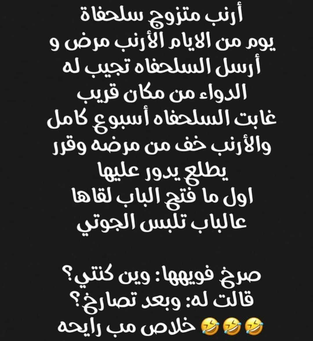 Desertrose Hehehe Funny Qoutes Arabic Jokes Arabic Funny