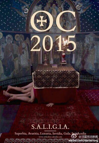 Sexy orthodox priests make a really kinky calendar to