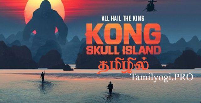 king kong skull island full movie download worldfree4u
