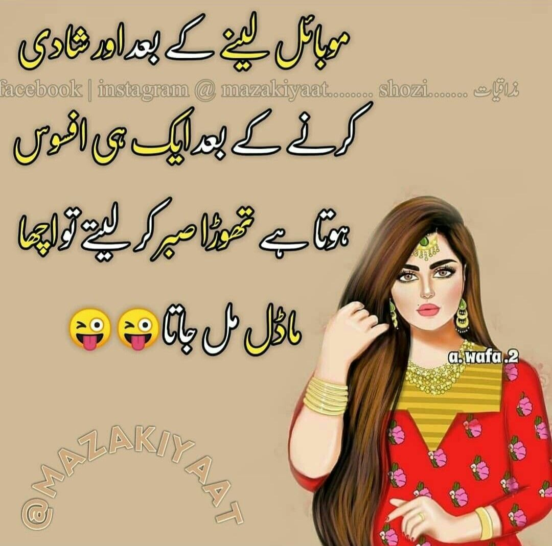 Sajjal Fun Quotes Funny Funny Words Funny Quotes In Urdu