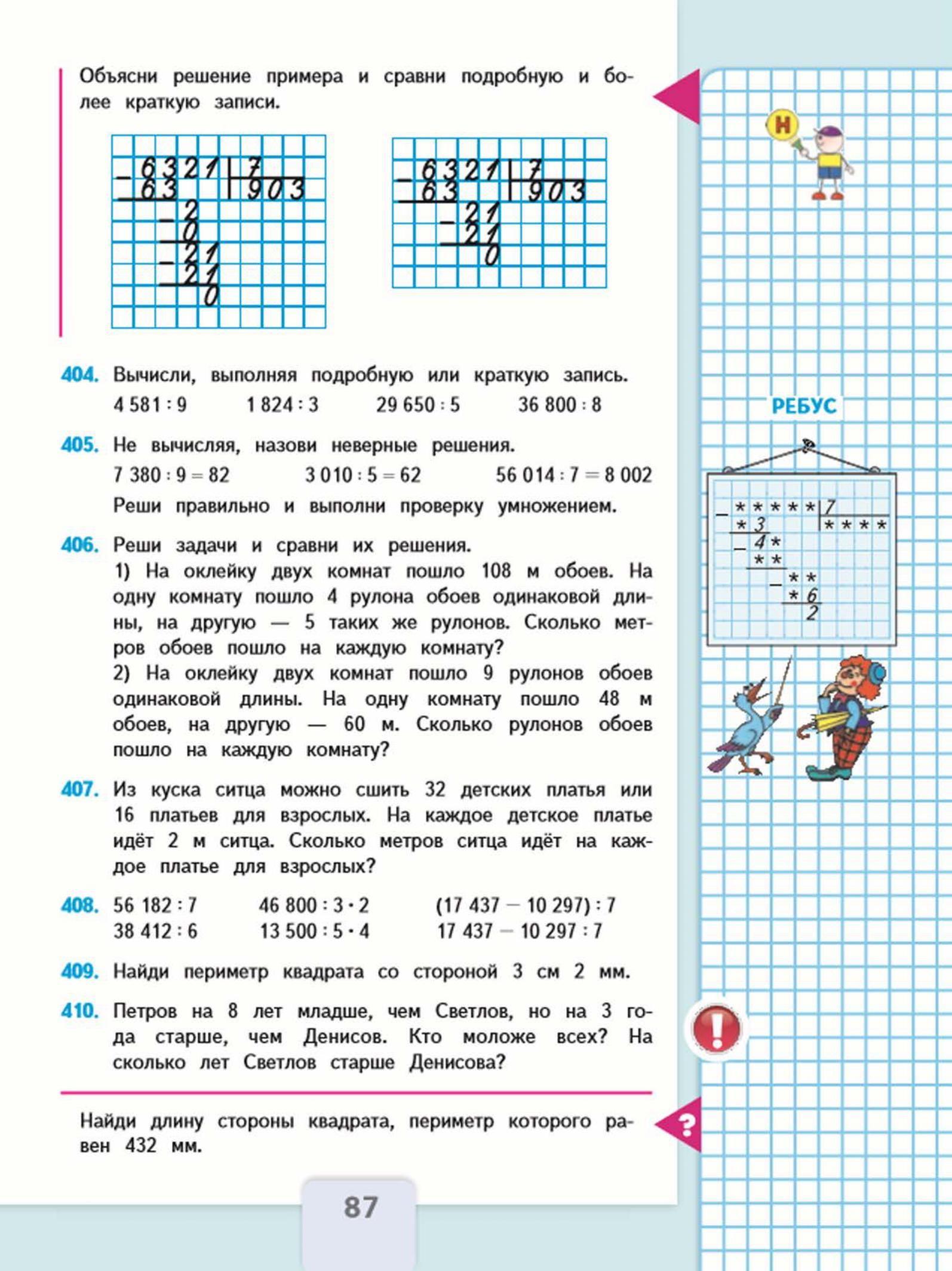 Гдз по татарскому языку 5класс ф.ф.харисов
