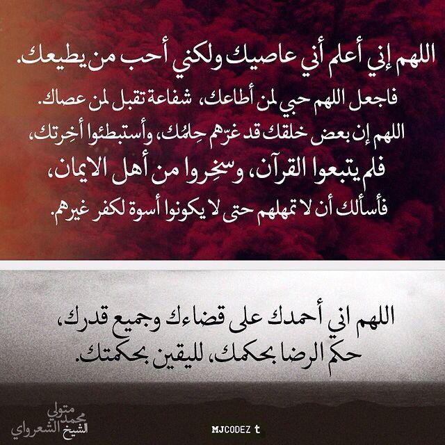 اللهم تقبل توبتنا Typography Quotes Quotes Arabic Words