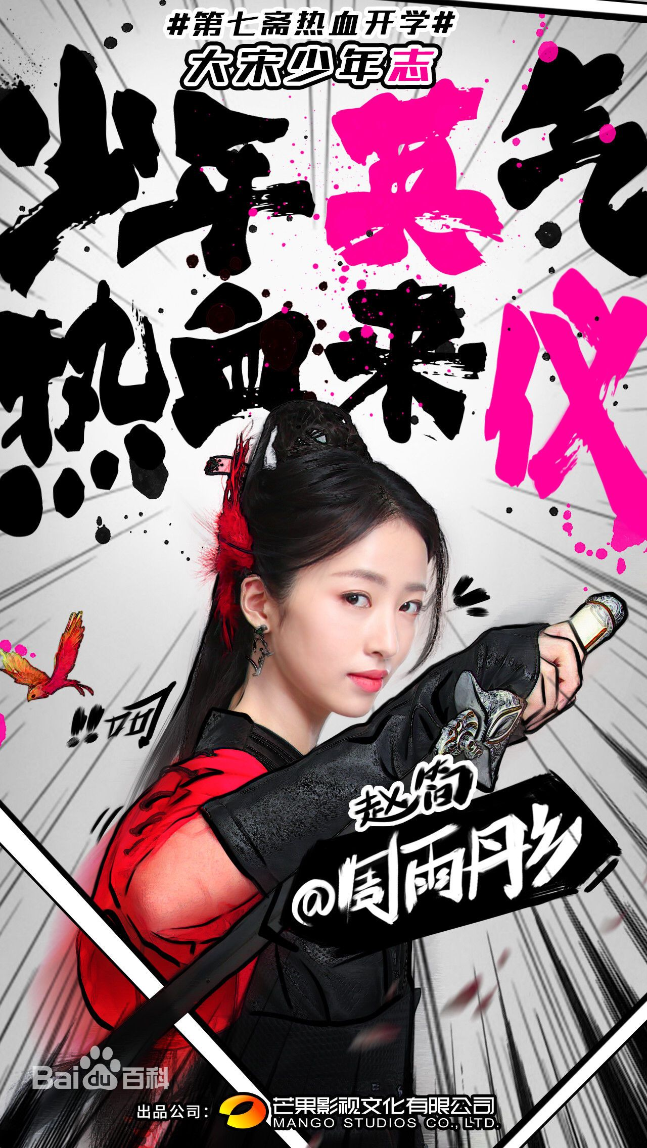Young Blood (2019) ep chinese drama. Historical, Romance