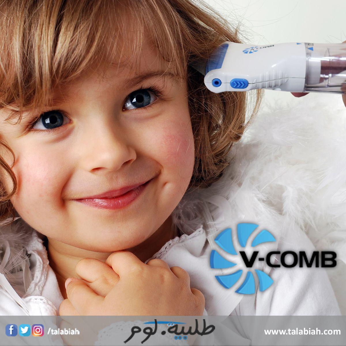 تخلصي من قمل الرأس بطريقة سريعة سهلة و مضمونة النتائج فقط بواسطة جهاز في كومب Head Louse Baby Face Comb