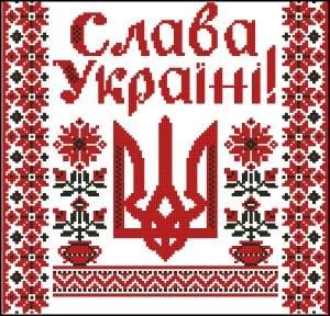 Орнамент Слава Украине - Узоры и орнаменты - Схемы вышивки - Иголка