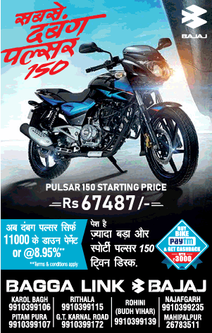 Bagga Link Bajaj Pulsar 150 Starting Price Rs 67487 Ad Ads