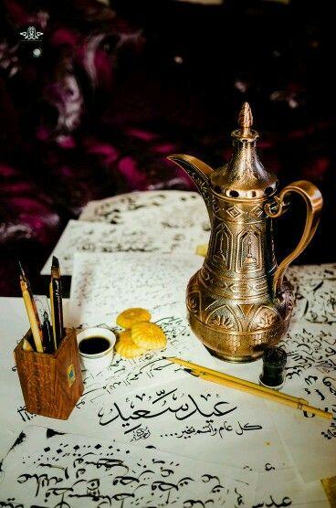 عيدكم مبارك كل عام وانتم بخير عيد سعيد Happy Eid Eid Mubarak Happy