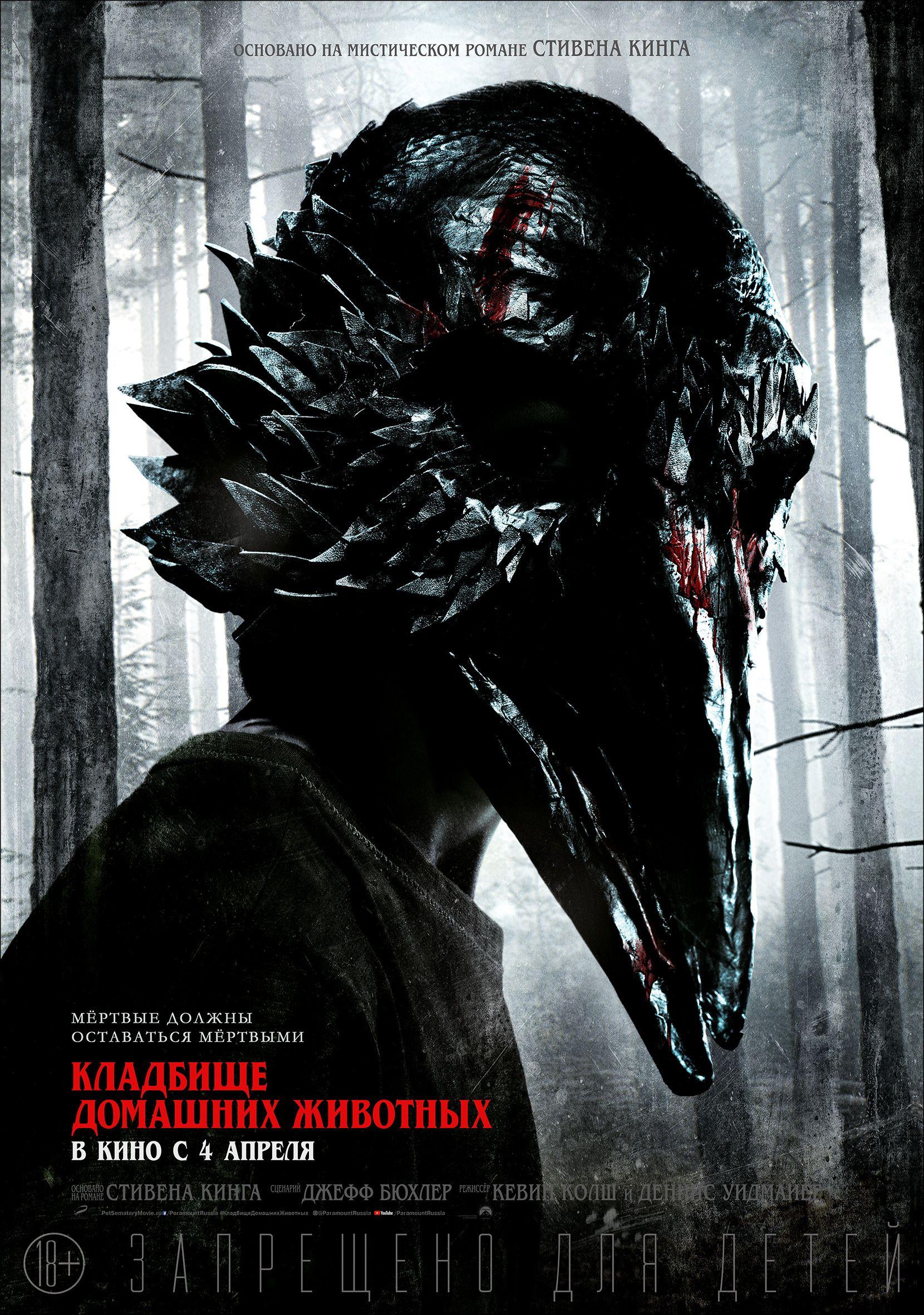 Russische Horrorfilme