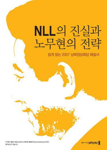 NLL의 진실과 노무현의 전략 - 노무현재단 | Politics & Current Events...: NLL의 진실과 노무현의 전략 - 노무현재단 | Politics & Current Events … #PoliticsampCurrentEvents