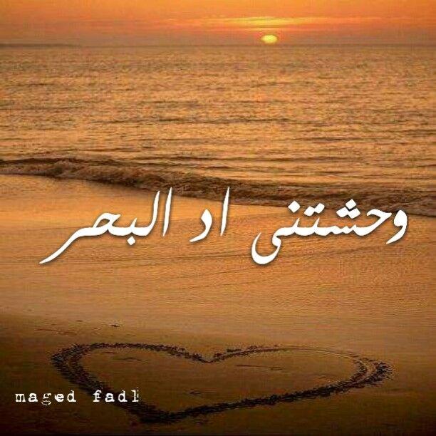 مافيش قد لوحشتك لا بحر ولا بر ولا سما ولا كون يساع وحشتك فى قلبى My Prince Charming Pictures Kind Heart