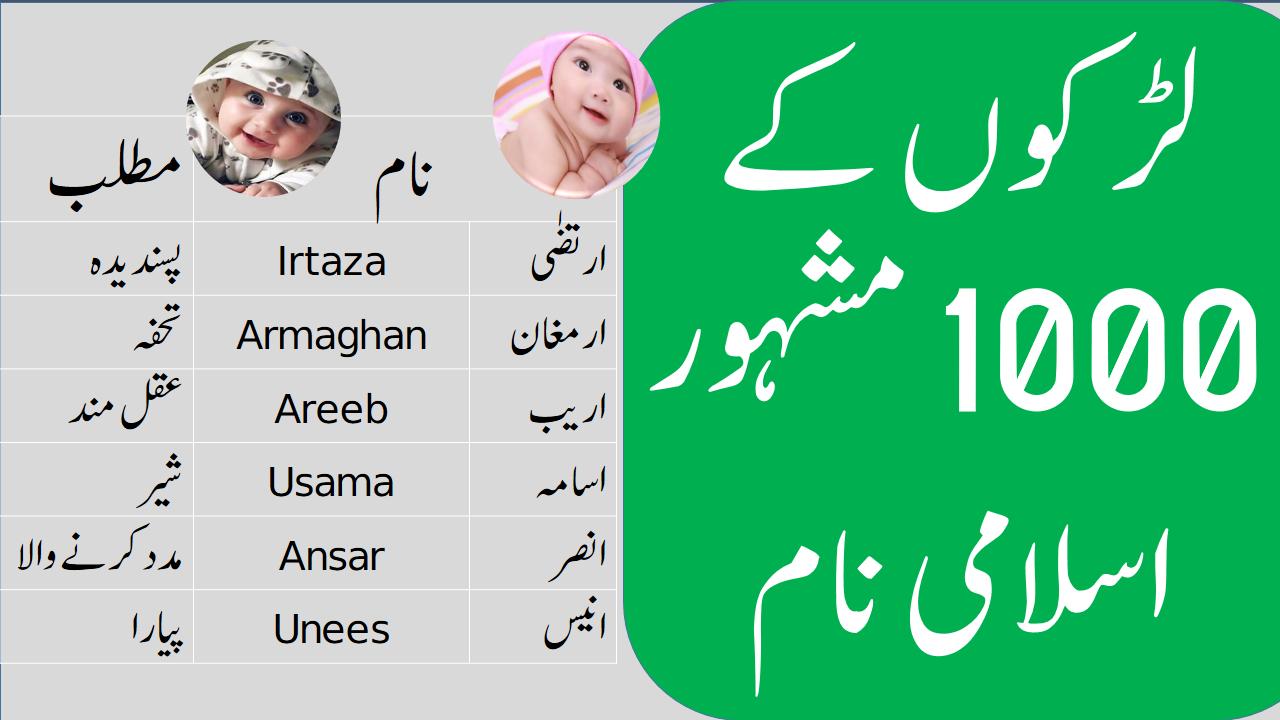 1000 Islamic Baby Boy Names In Urdu With Meanings Testdunya Islamic Names With Meaning Arabic Baby Boy Names Boy Names