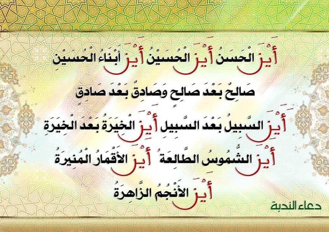 Pin By Ali علي On أهل البيت عليهم السلام Calligraphy Arabic Calligraphy