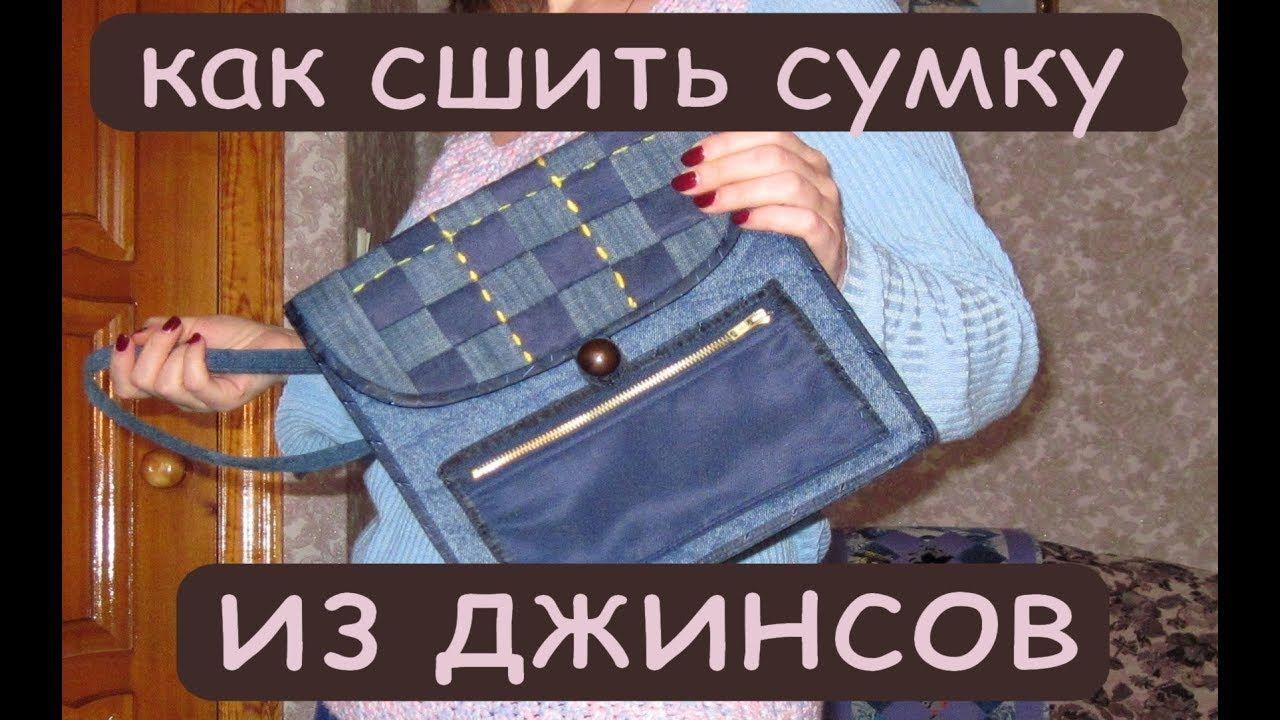 59351836625c джинсовая сумка своими руками сшить дома уроки шитья мастер класс ...