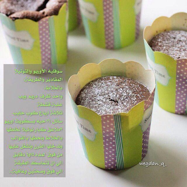 مولتن كيك الاوريو لذذذيييييذ وسهل وسرييع Lava Cakes Food Desserts