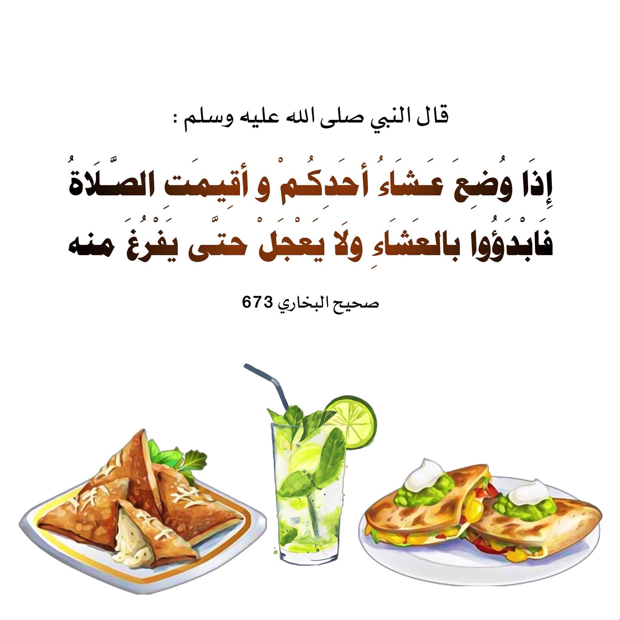 Pin By Miŕach Maŕia On أحاديث نبوية Ahadith Islamic Quotes Islamic Wallpaper