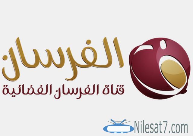 تردد قناة الفرسان الإسلامية 2020 Al Fursan Tv Al Fursan Al Fursan Tv الفرسان الفرسان الاسلامية Tech Company Logos Vodafone Logo Company Logo