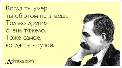 Картинки по запросу atkritka.com кгда ты умер - ты об этом не знаешь