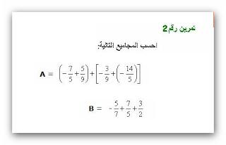 ثامنة أساسي سلسلة تمارين في الجمع و الطرح في مجموع الأعداد الكسرية النسبية مع الإصلاح Math Blog Posts Blog