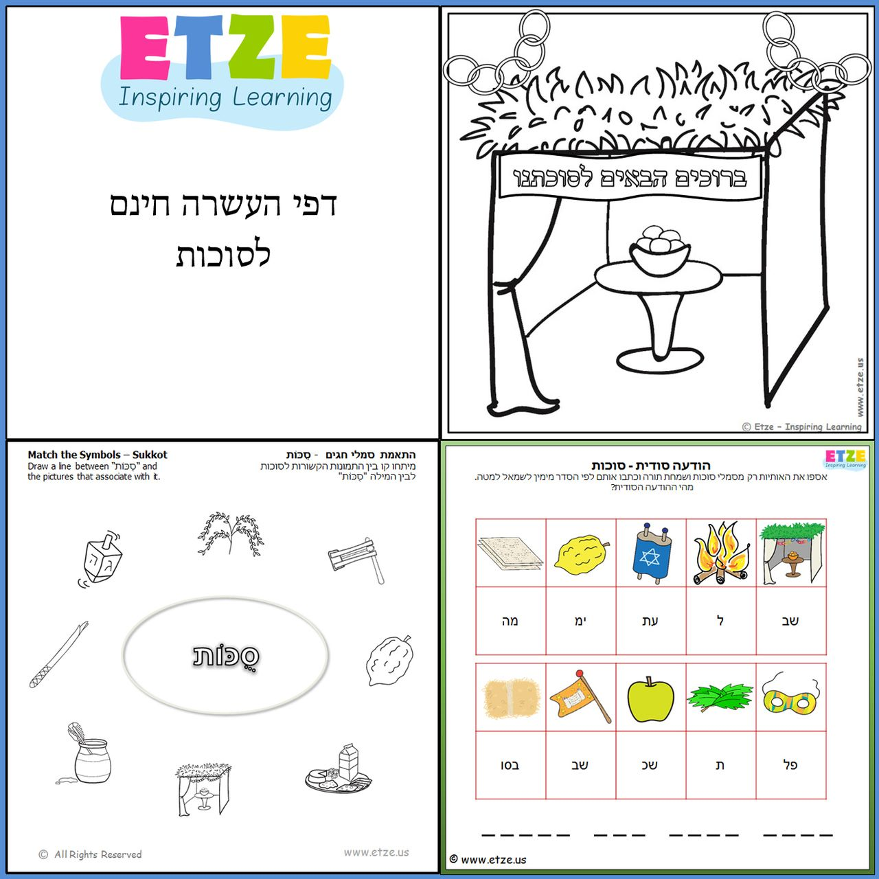 Sukkot Free Enrichment Worksheets