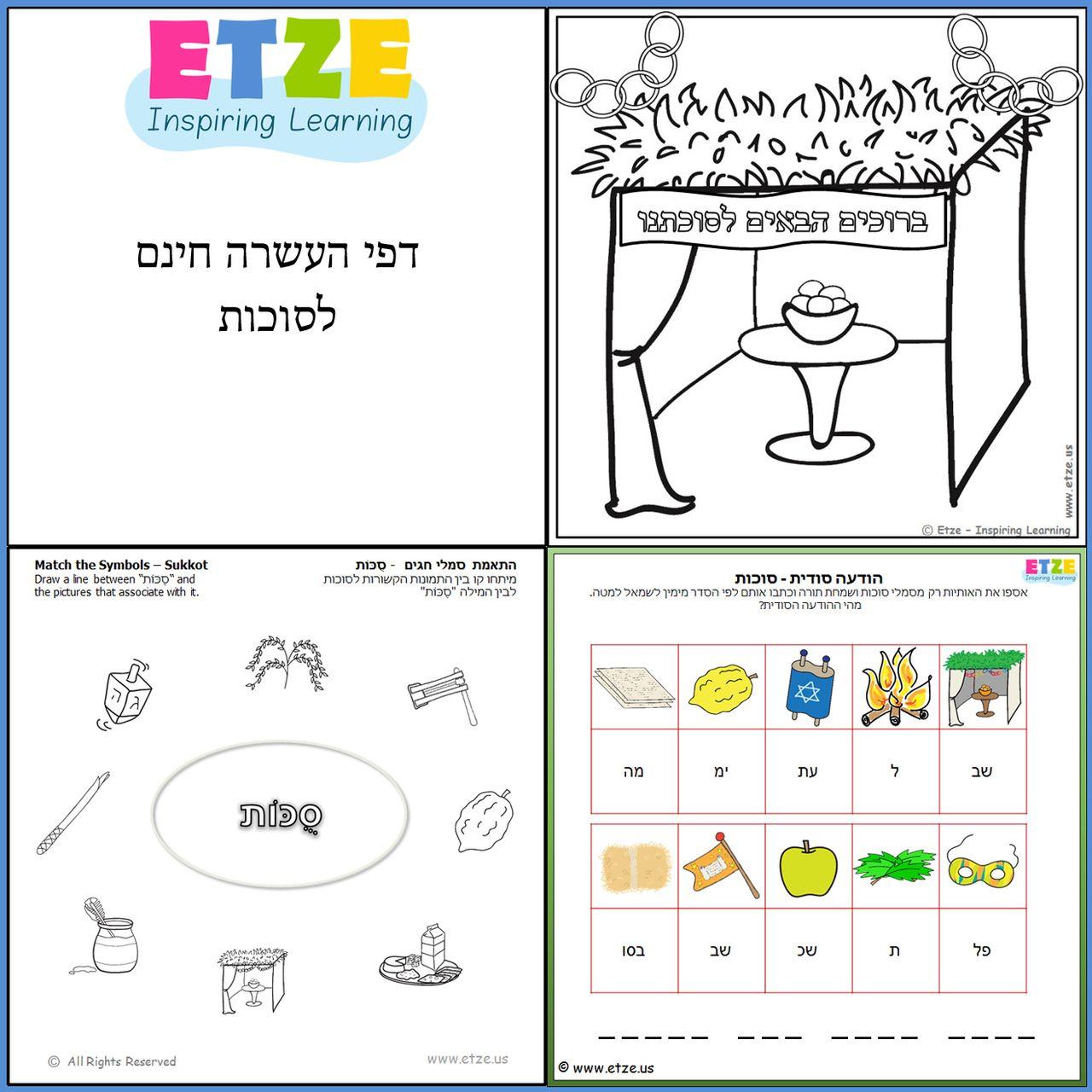 Sukkot Free Enrichment Worksheets