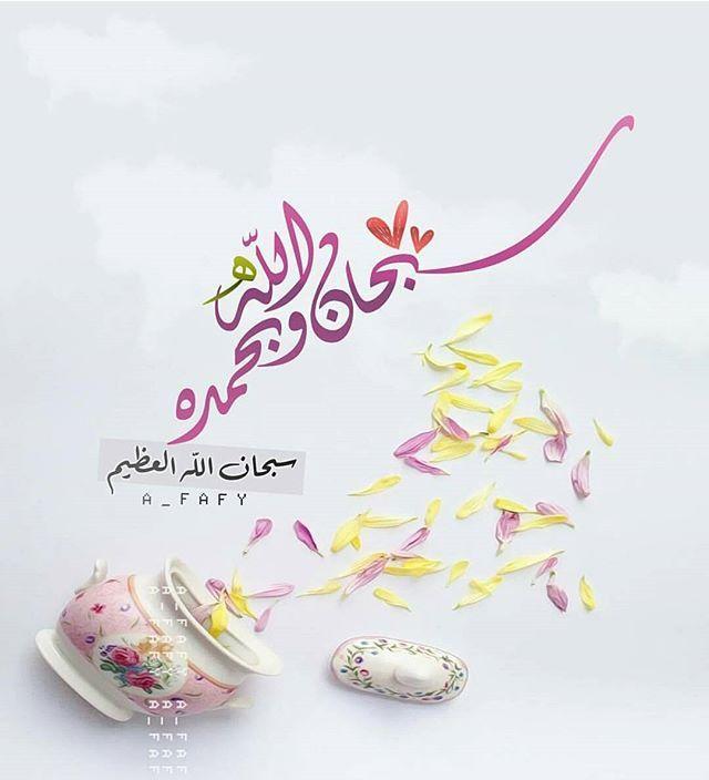 Athkar Almuslim أذكار المسلم On Instagram كلمتان خفيفتان على اللسان ثقيلتان في الميزان حبيبتان إلى الرحمن Wedding Sneaker Quran Wallpaper Wedding Shoe