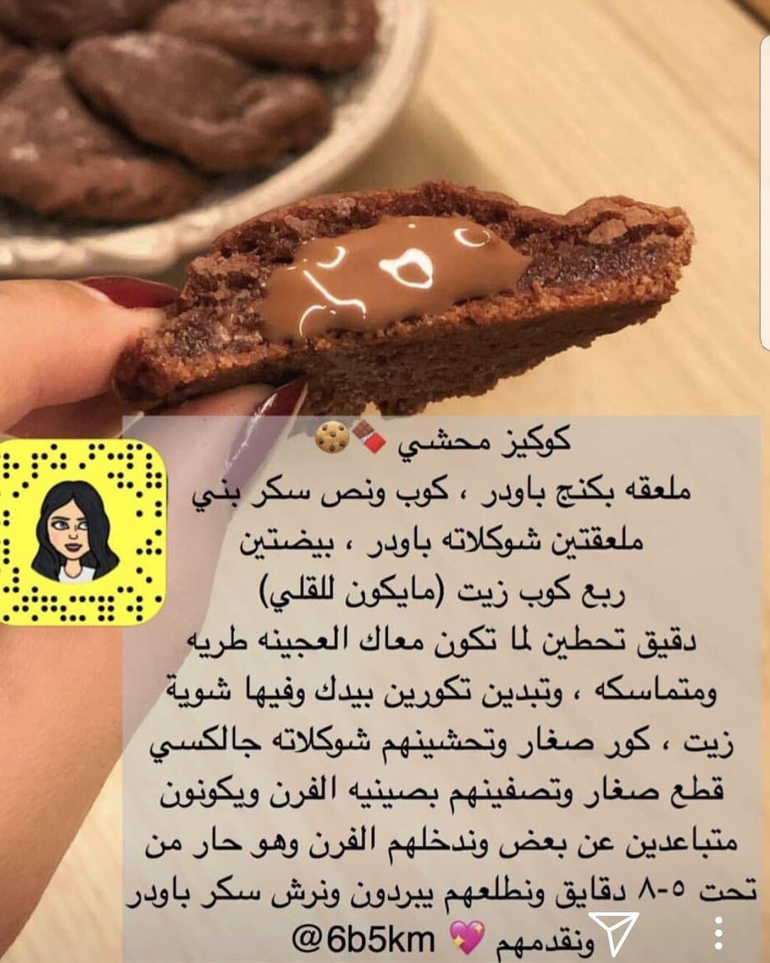 كوكيز محشي Food Drinks Dessert Yummy Food Dessert Fun Baking Recipes