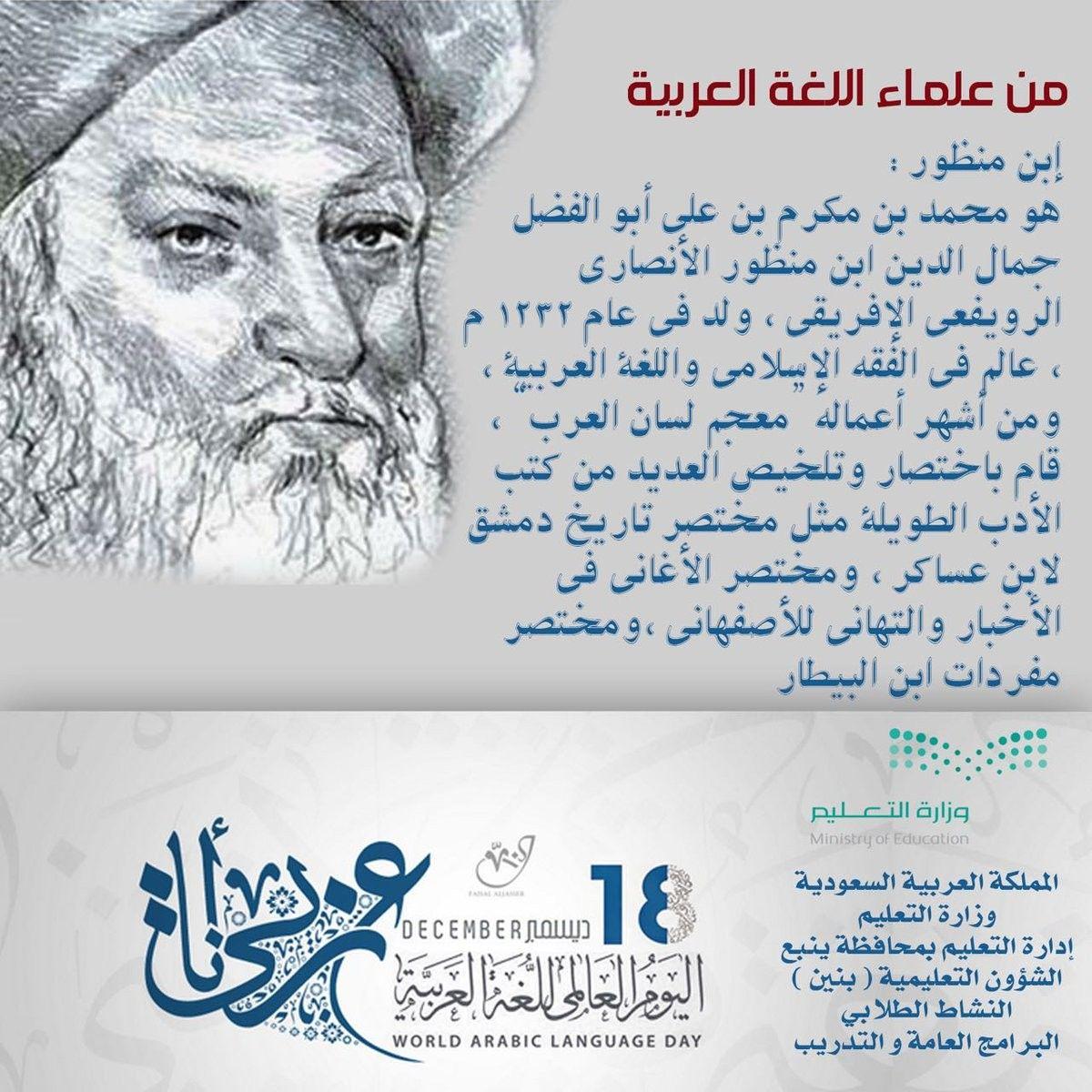 Pin By Soso On علماء اللغة العربية Arabic Language Arabic Quotes Language