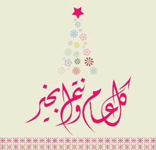 كل عام وانتم بخير 2021 صور معايدة بكل المناسبات 1442 Eid Cards Home Decor Decals Cards