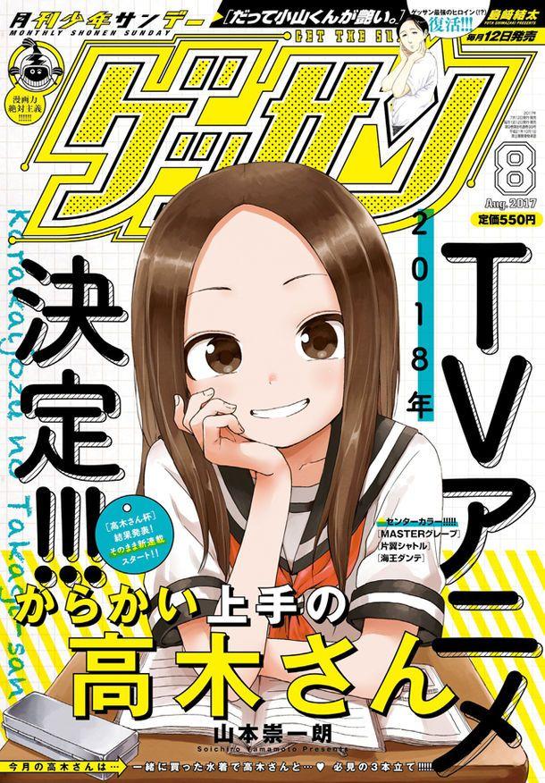 SliceofLife Comedy Manga Karakai Jouzu no Takagisan