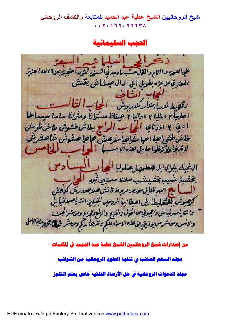 Egyption Black Magic Download Books Books Reading