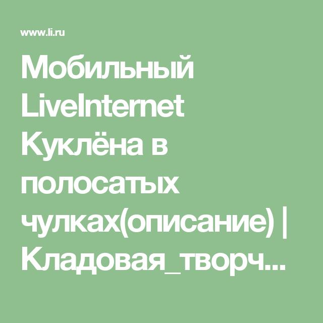 Мобильный LiveInternet Куклёна в полосатых чулках(описание) | Кладовая_творчества - Кладовая_творчества |