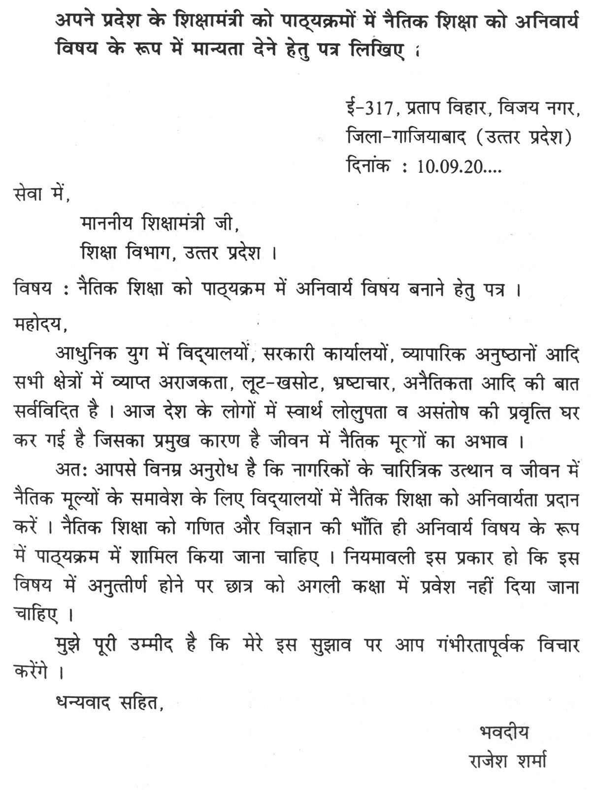 Formal Letter Writing Marathi Language Template Complaint Sample