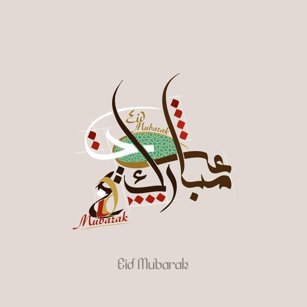 صور عيد الاضحى 2018 بطاقات تهنئة عيد اضحي مبارك 1439 Enamel Pins Eid