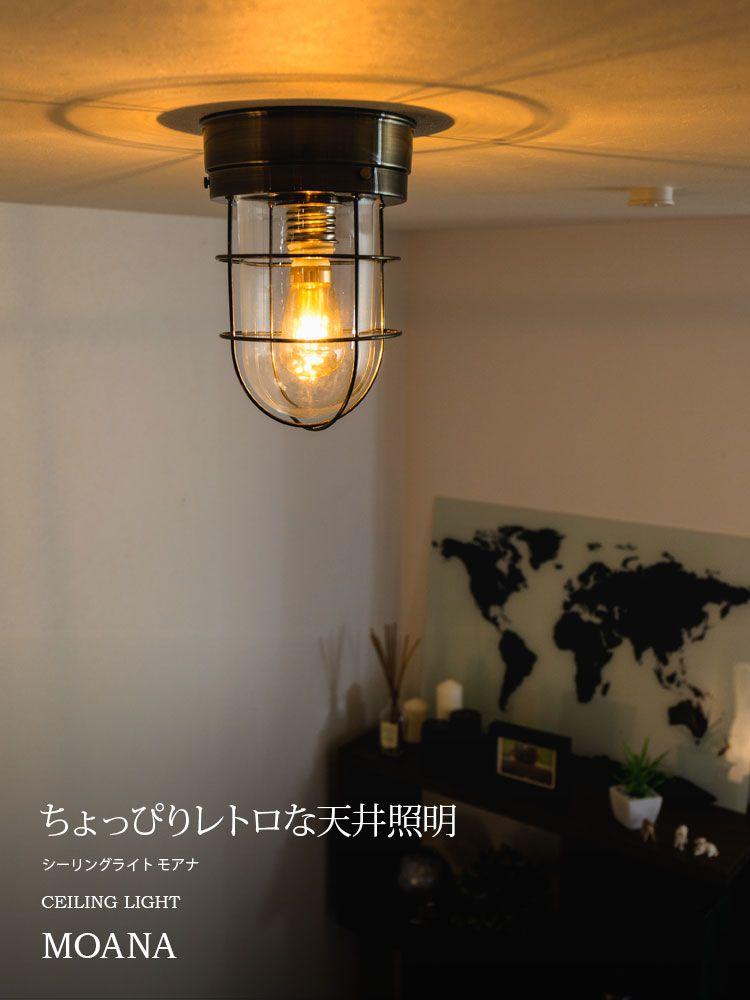 楽天市場 マリンランプ 1灯 モアナ Moana Bbs 045 ボーベル 照明器具