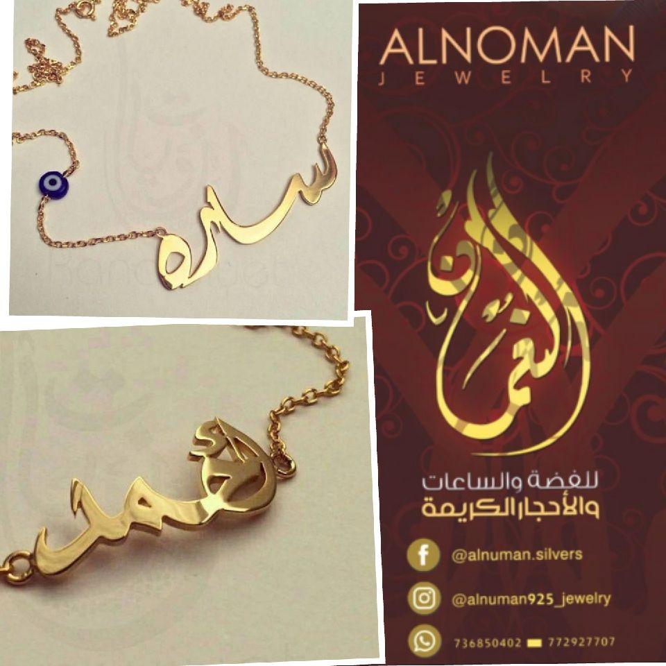 نحت كتابة الاسماء هداياء هدية صنعاء فضة ذهب Gold Facebook Sign Up Gold Necklace