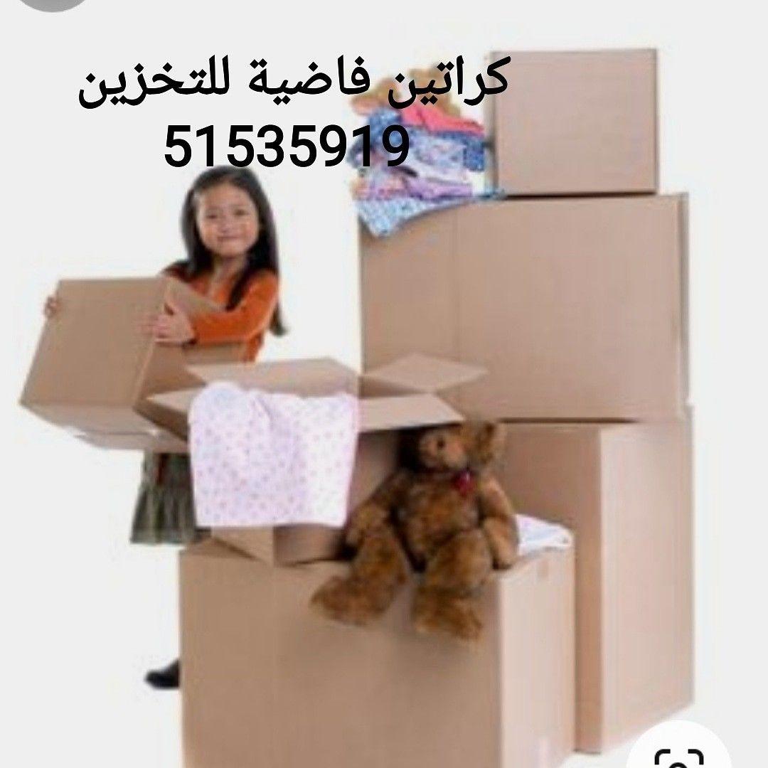 كراتين للبيع كراتين نقل عفش كراتين فاضية 51535919 Furniture Movers Movers Packaging