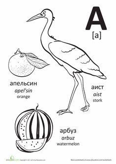 Russian alphabet practice. Русский алфавит в картинках