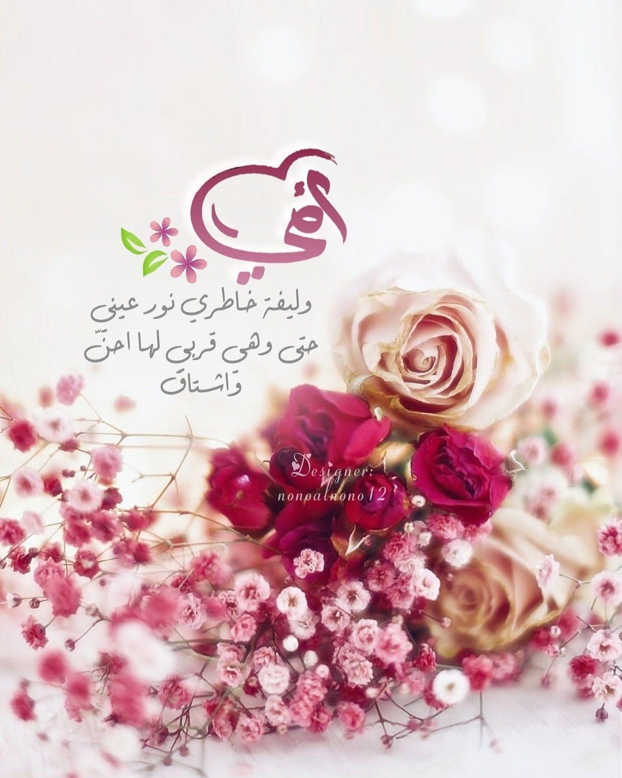 Pin By رمزيات إسلامية On ادعية Happy Eid Happy Mothers Arabic Quotes