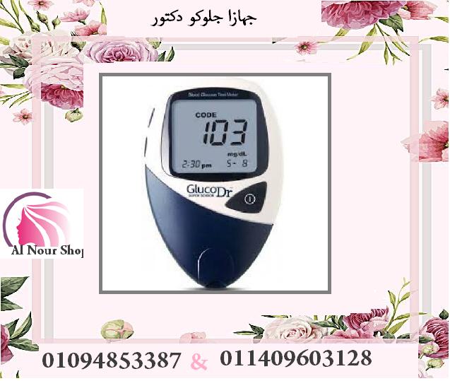جهازا جلوكو دكتور لقياس السكر Bathroom Scale Coding
