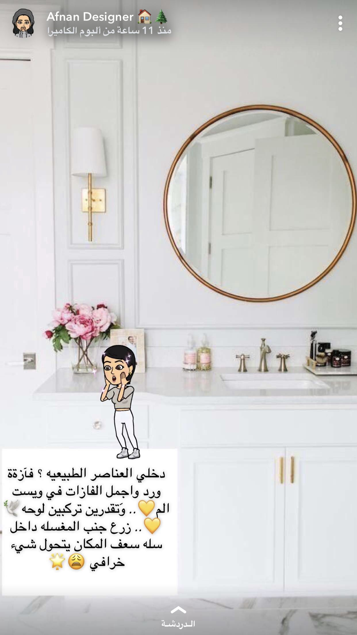 Pin By Beirut Al Maadi On حمامات Home Design Decor Home Decor Furniture Home Decor