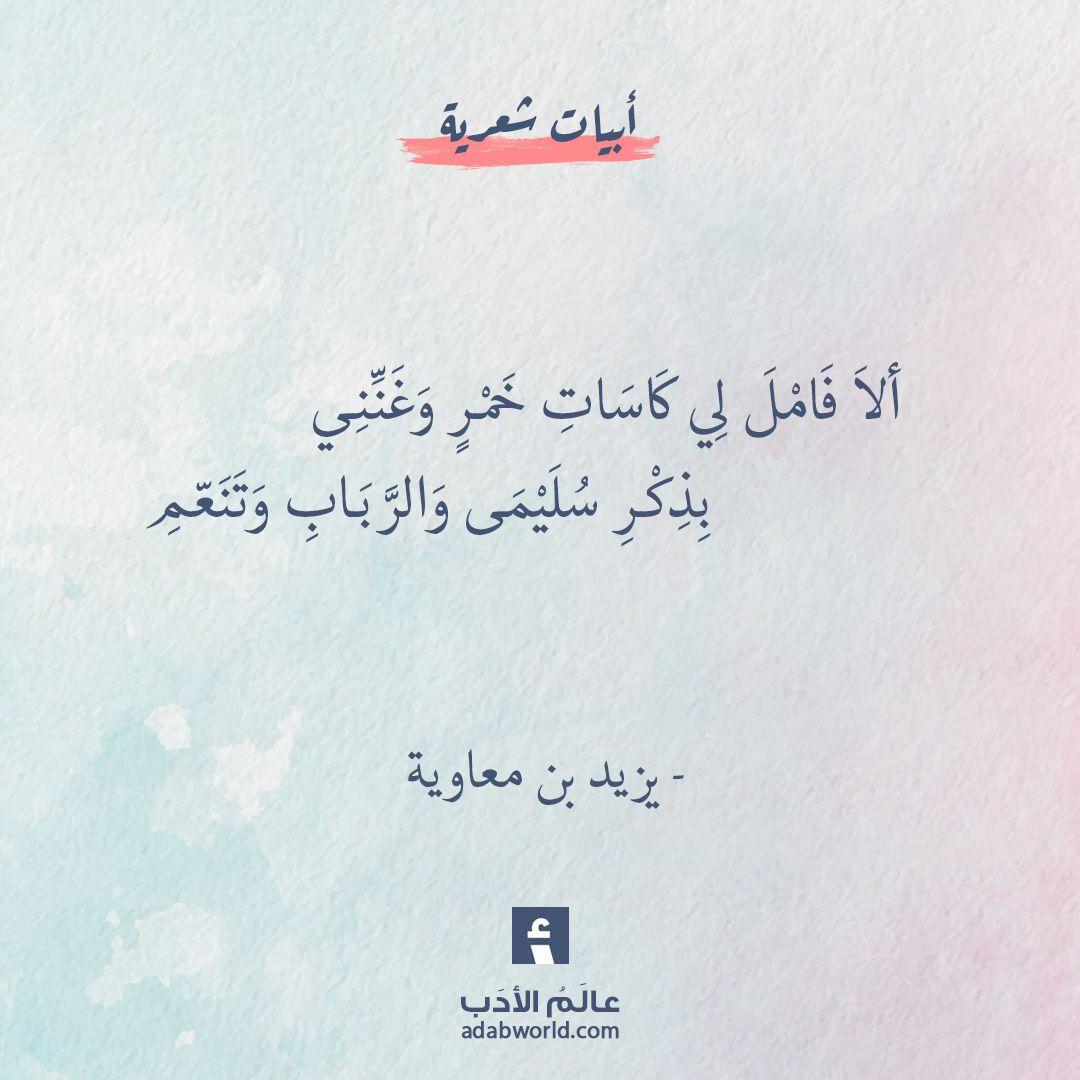 Pin On الشعر العربي