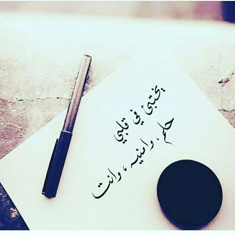 يختبئ في قلبي حلم وأمني ة وأنت Arabic Love Quotes Cool Words Romantic Love Quotes