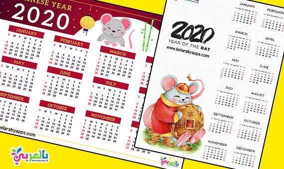 Free Islamic Calendar 2020 Pdf Hijri Calendar Belarabyapps Print Calendar Calendar Printables Cute Calendar