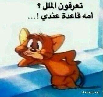 مو بس امه وإنما العشيره كله مصفطه يمي Funny Picture Jokes Funny Arabic Quotes Arabic Funny